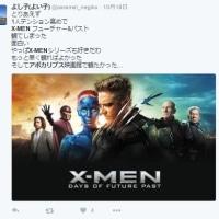 X-MEN アポカリプス BD・DVD 吹き替え版 発売日&予約開始!最安値価格 特典内容&TSUTAYA&ゲオのレンタル開始日