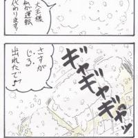 まっちゅる大王~免許取得編~(40)