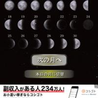 星と月の満ち欠け・・・・365日それぞれ