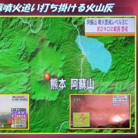 なぜ事前に予知が 「阿蘇噴火追い打ち掛ける火山灰」