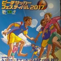 ふくつビーチサッカーフェスティバル2017募集開始!