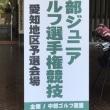 中部ジュニア愛知予選@春日井CC