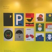 「シンプルの正体〜ディック・ブルーナのデザイン展」