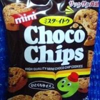 イトウ製菓、チョコチップクッキーっ!><