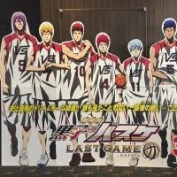 「劇場版 黒子のバスケ LAST GAME」観てきました。