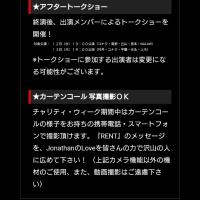 6/27 オフィシャルのTwitterの呟きは〜(ミュージカルRENT関連)
