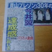 プレゾン1232公演@青山