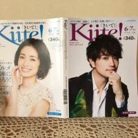 『Kiite!』〜きいて!〜