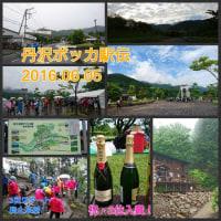 【速報】丹沢ボッカ駅伝競争大会2016@塔ノ岳