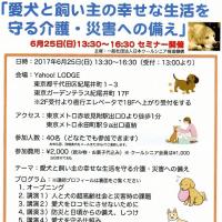 「愛犬と飼い主の幸せな生活を守る介護・災害への備え」セミナーのご案内