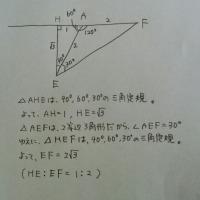 教員採用試験教養数学(栃木県)その3(2015年7月5日)