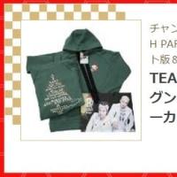 TBSチャンネル  豪華賞品が当たる『ファン感謝祭2017』ご応募はコチラ!! グンちゃん(^○^)