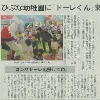 釧路新聞 2.21