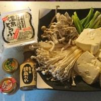好物 温泉湯豆腐飲み