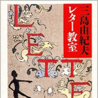 風邪をひいている間に少し本を読んだ、三島由紀夫の『レター教室』について