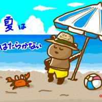 あーっ夏休み。