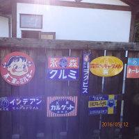 地元「昭和カフェ」を紹介