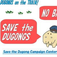 「ジュゴンでトレイン!」 (Ride on the train with Dugong!)