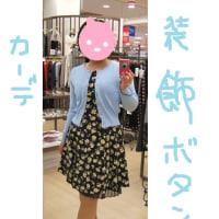梅春新作☆装飾ボタンカーディガン