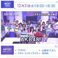 12月3日(土)テレビ出演情報。18時~MフェアにAKB48/キャバすか5話など