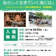 勉強会情報    加藤忠相 氏「住み慣れた街で私らしく生きていくためには」