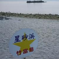旅・・・石垣  竹富島