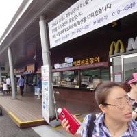 【ツアーがいよいよスタートします!】韓国旅行②2016/6/21