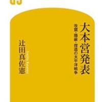 2016ー48|大本営発表|辻田真佐憲