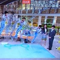 羽生結弦出演@新サンデーステーション