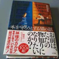 「本を守ろうとする猫の話」夏川草介