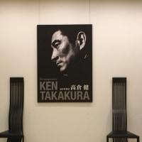 KEN  TAKAKURA (高倉 健) 追悼特別展