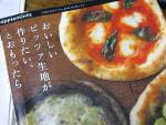 ピザ屋のようなピザを作りたい!その2