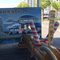 長野旅行番外編 諏訪湖周辺は諏訪姫さんばかり^^;