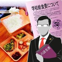 大学までの教育費無償化の憲法改正案を出した日本維新の会の大阪市が、学校給食費の滞納分回収を弁護士に委託、というこの矛盾。