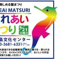 2016/8/21(日)東大島文化センター ふれあい祭り (江東区)