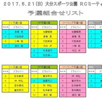 5/21(日)ORM 予選組合せ