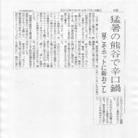 熊谷「食」の街おこし「くま辛プロジェクト」のお知らせ