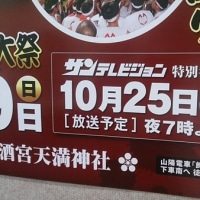 明日は恵美酒宮天満神社秋季例大祭の放映日