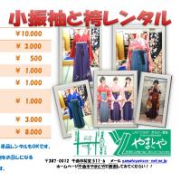 卒業式用着物と袴のレンタルを取扱っております。
