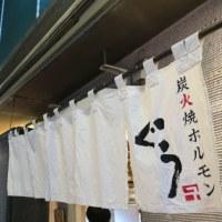 炭火焼ホルモンぐう2(東京10ー13)