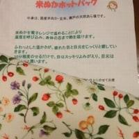 暖かい贈り物~米ぬかホットパック~