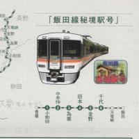 飯田線秘境駅号の旅