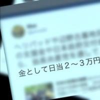 テレ朝の報ステが「ニュース女子」を批判か 「沖縄反基地活動に日当が出るというデマが流れた」と報道