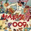 「サイボーグ009の日」!!「連載から53年」!!