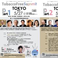 タバコフリーサミット2017・東京でメッセージを発信します