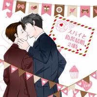 偽装結婚シリーズ続編