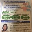 登壇情報_女性活躍推進セミナー_中部経済産業局主催
