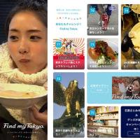 東京メトロ「Find my Tokyo.」キャンペーン DEC.2016。