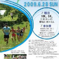 09年は6月28日(日)開催です!
