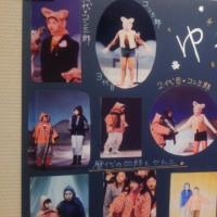 多摩ファミリーシンガーズ40周年記念コンサート